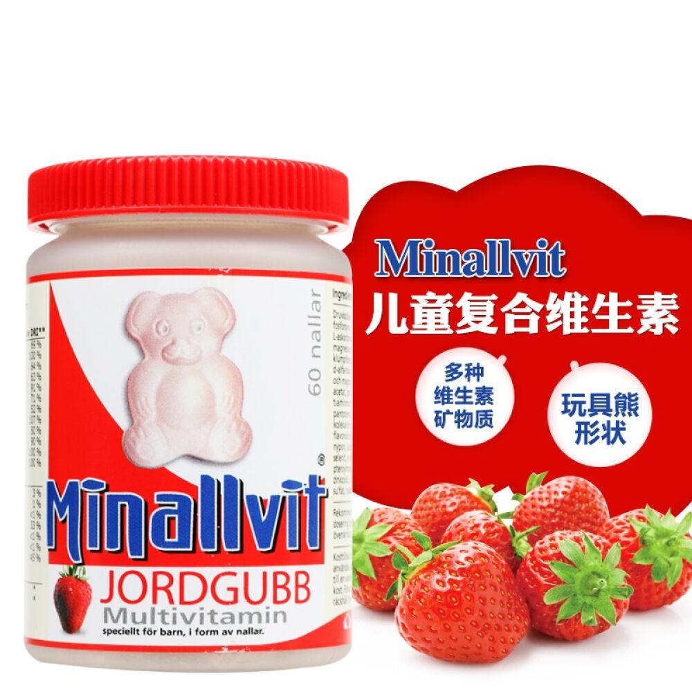 瑞典购物必买清单:钙铁锌/维生素婴食品母婴用品.