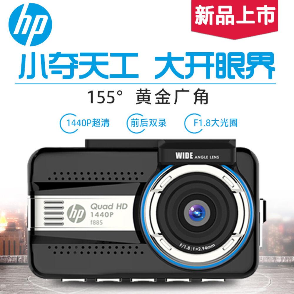 hp惠普行车记录仪双镜头高清前后双录1440p高清夜视f885双镜头