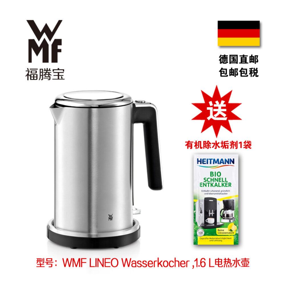 【全球购】德国直邮wmf福腾宝烧水壶包邮包税lineo1.6l